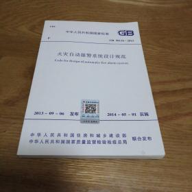 火灾自动报警系统设计规范 GB 50116-2013
