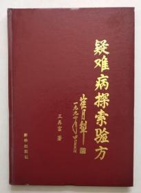 正版现货 疑难病探索验方 精装 99年一版一印