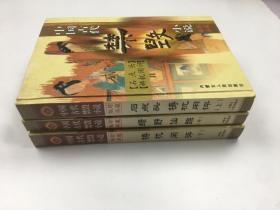 中国古代禁毁小说 三本合售
