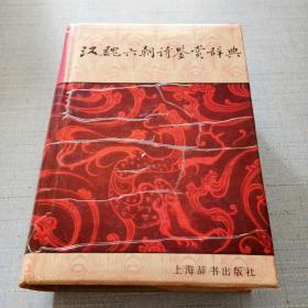 汉魏六朝诗鉴赏辞典 [AB----23]
