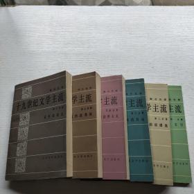 十九世纪文学主流(第1-6分册)