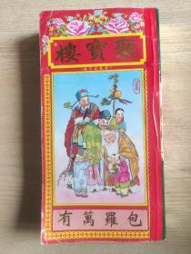 聚宝楼--包罗万有(2003)