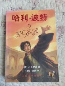 哈利·波特与死亡圣器【保正版! 一版一印 】