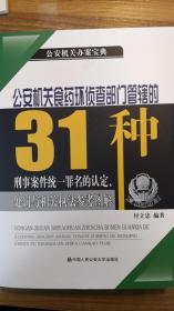 公安机关食药环侦查部门管辖的31种刑事案件统一罪名的认定、处罚与相关执法参考图解