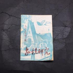 象棋研究 1987.2