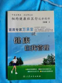 首席专家万承奎谈健康自我管理