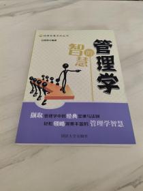 经典智慧系列丛书:管理学的智慧
