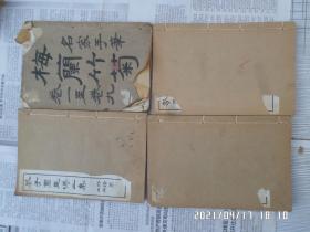 白纸精印芥子园画传二集【增广名家画谱】