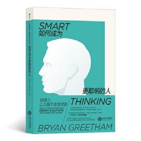 {全新正版现货} 如何成为更聪明的人:改造思考的路径,开发直觉背
