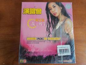 未拆  莫文蔚我要唱演唱会  VCD 双碟 东方红