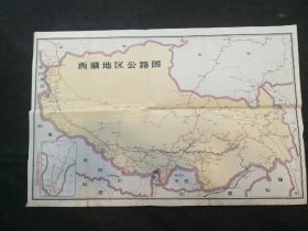 七十年代西藏地区公路图(34X53厘米)