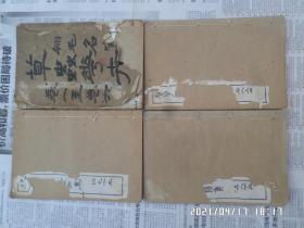 白纸精印【芥子园画传三集】
