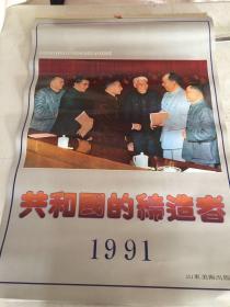 1991年挂历:共和国的缔造者(全13张)