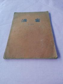 漏窗(苏州专集)(大16开平装)