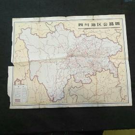 文革时期出版的四川地区公路图(37X47厘米)