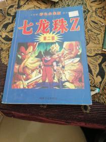 七龙珠Z全集第二部(书后边底部有一部分被水印了,有褶皱)