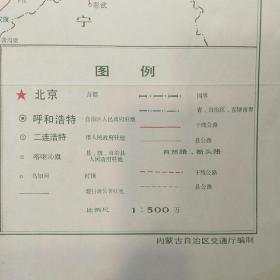 内蒙古自治区公路简图(38.5X52.5厘米)