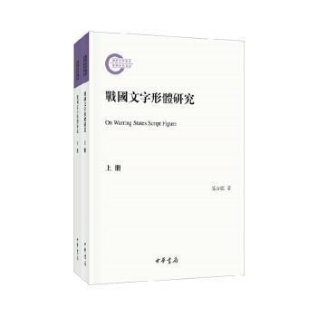 战国文字形体研究(国家社科基金后期资助项目·繁体横排·平装·全2册)