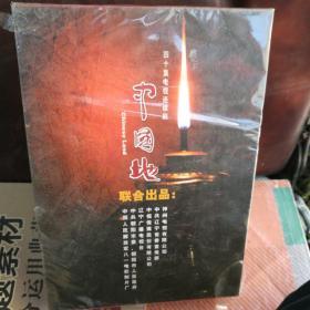 中国地(四十集电视连续剧)