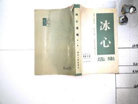 冰心选集第一卷短篇小说