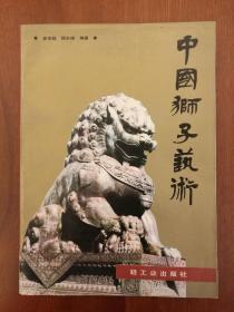 中国狮子艺术