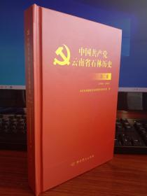中国共产党云南省石林历史:第二卷(1950-1978)