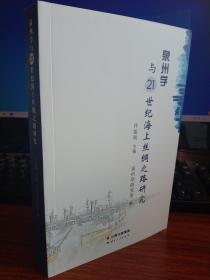 泉州学与21世纪海上丝绸之路研究
