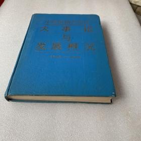 中国供销合作社大事记与发展概况 1949-1985