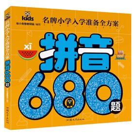 名牌小学入学准备全方案-拼音680题