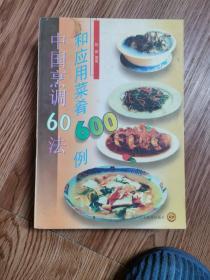 中国烹调60法和应用菜肴600例