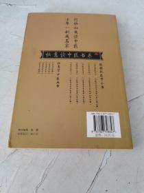 伤寒论讲义:张锡纯医院全书