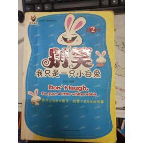 正版别笑我只是一只小白兔9787513300841安坤  作者