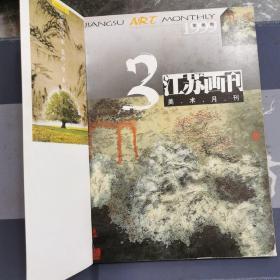 江苏画刊1999.3