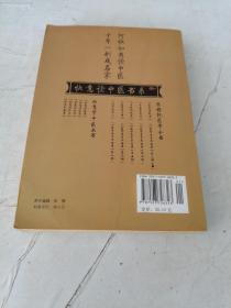 中医论说集-张锡纯医学全书之三-《医学衷中参西录》第五期