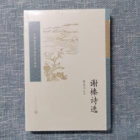 谢榛诗选(中国古典文学读本丛书典藏)
