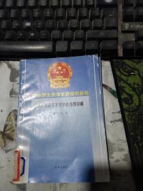 中小学生法律法规知识丛书  破坏社会主义经济秩序罪讲解