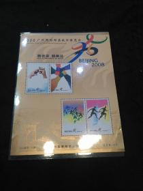 2000广州国际邮票钱币博览会邮折 (ZYH-15)