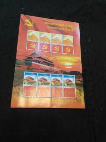 开展 保持共产党员先进性教育活动纪念个性化邮票1版