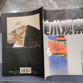 美术观察 1998年第四期