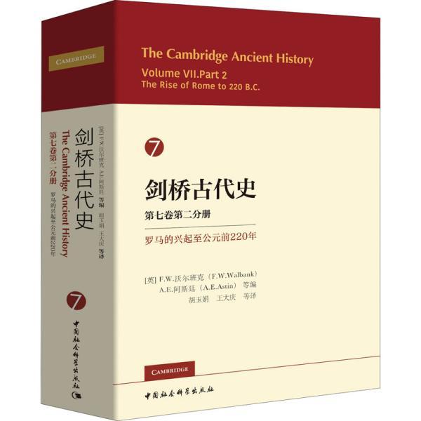 剑桥古代史 第七卷第二分册 罗马的兴起至公元前220年