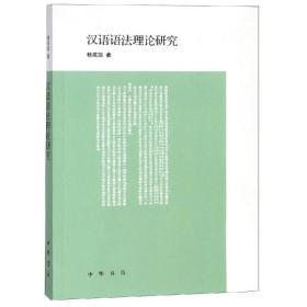 汉语语法理论研究