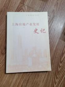 上海房地产业发展史记