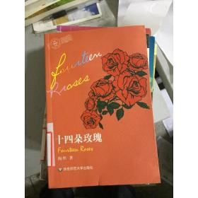 十四朵玫瑰