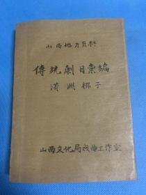 传统剧目汇编(蒲州梆子)