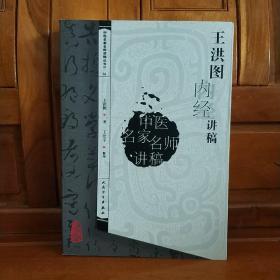 王洪图内经讲稿 .