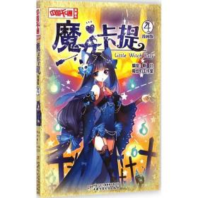 中国卡通漫画书:魔女卡提4(漫画版)