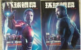2本 环球银幕 2018年5月A B 漫威十年 英雄集结 无海报看电影杂志