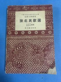 陕北民歌选
