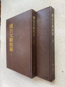 续古文辞类纂(上下两册  1992年一版一印)仅印500册 32开精装