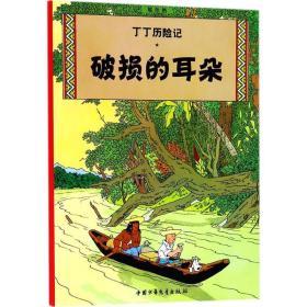 破损的耳朵 卡通漫画 (比)埃尔热(herge) 编绘;王炳东 译